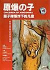 film_children-of-hiroshima