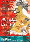 film_hiroshima-no-pika