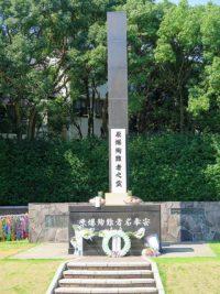 Ground Zero, Nagasaki